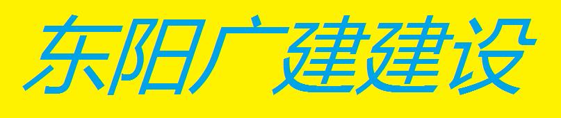 施工员(温州)