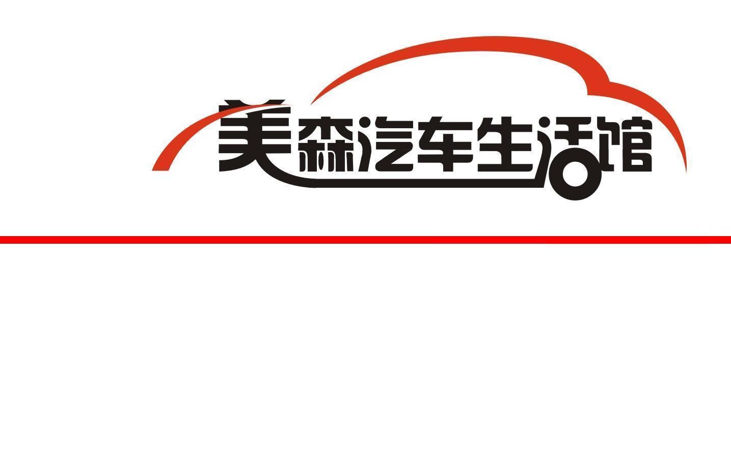 成都美森景观logo