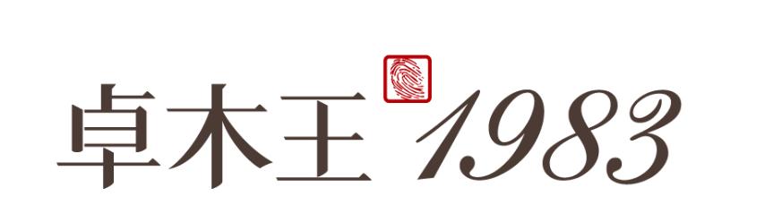 一、企业简介 浙江卓木王红木家俱有限公司成立于1983年,是一家专业从事红木家具研发生产与销售的企业。公司主要出品明清风格家具,有客厅家具、餐厅家具、书房家具、卧室家具、休闲小套、小工艺品六大精品系列,品种上百余,选?#26408;?#37319;用东南亚、非洲热带雨林的名贵优质硬木。产品打破传统明清风格,融?#31995;?#20195;人的需求,将传统文化与时代需求融为一体,既具有生活的舒适性,更具有工艺的典藏性。 公司设备先进,拥有一流的烘干设备,生产流水线。建成生产、销售、办公信息管理的完善网络系统。?#23478;?#31934;湛,继承历史传统工艺,严守现代行业标准,